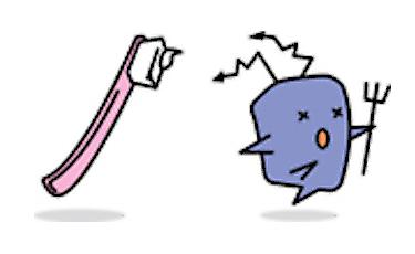 虫歯菌対策