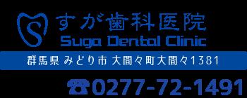 すが歯科医院 〒376-0101 群馬県みどり市大間々町大間々1381 電話0277721491